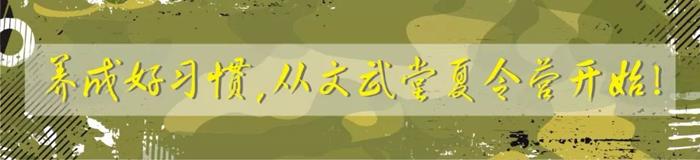 2020文武堂军事夏令营(28天)